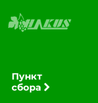 Collection-point_RU