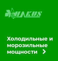 Chladírenské-a-mrazírenské-kapacity_RU